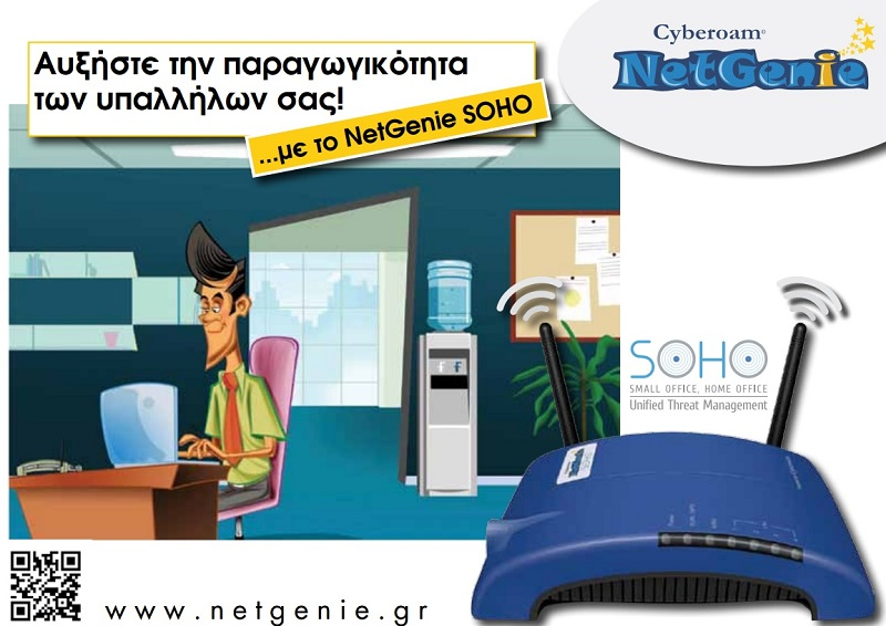 NetGenie SoHo Wireless Router Office Protection Firewall (3year)