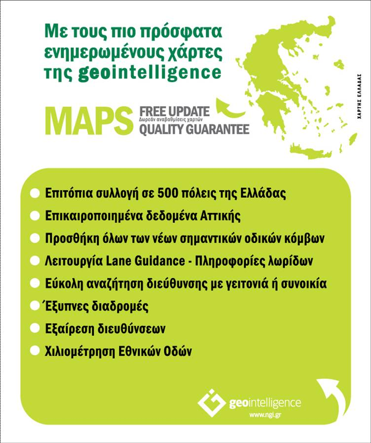 Λογισμικό Software Mapper Lite Pois Management PC Ginius